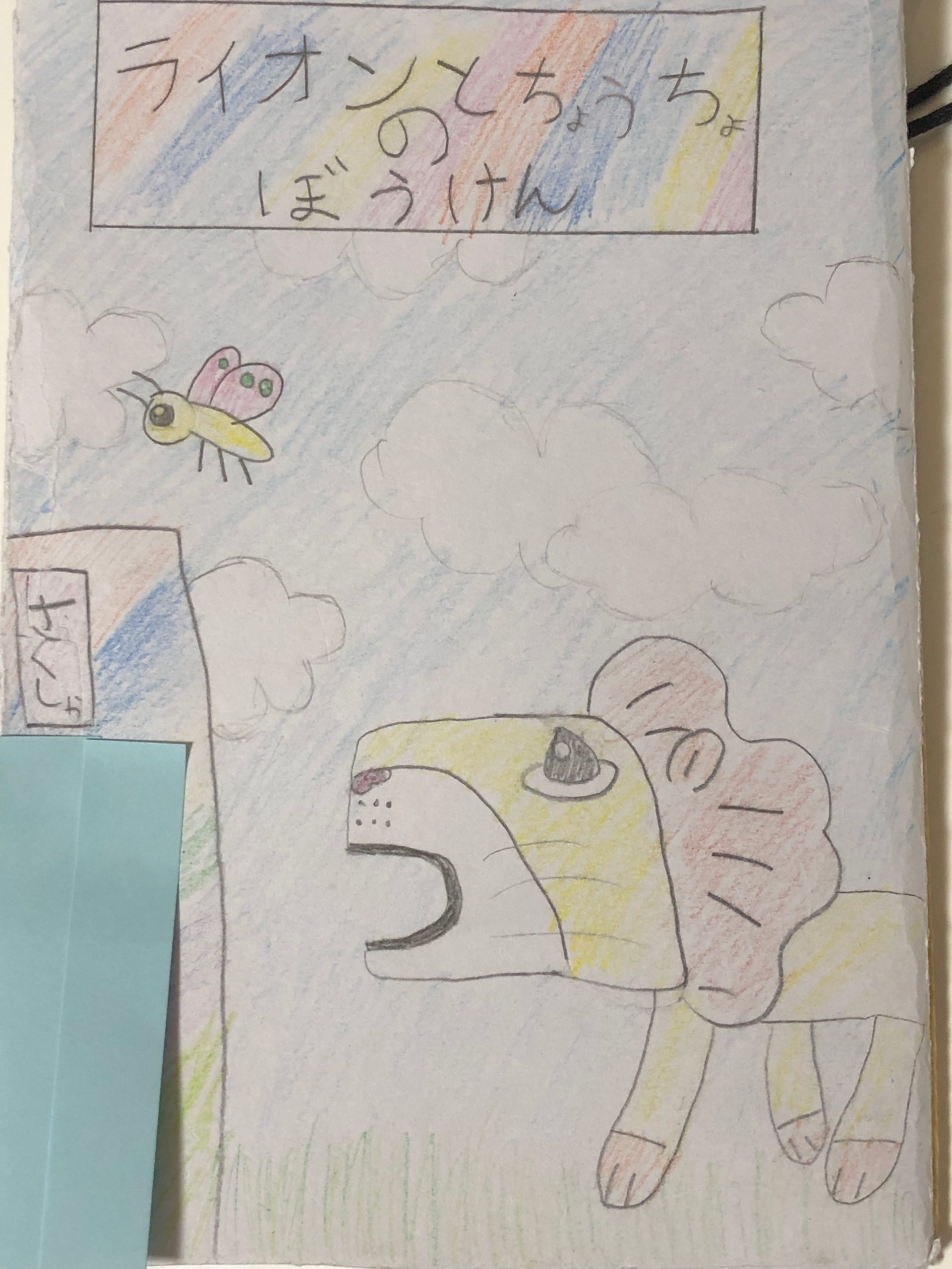 ライオンとちょうちょのぼうけん〜小学校2年生の想像力ってすごい〜